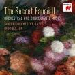 知られざるフォーレ2〜組曲『マスクとベルガマスク』、パヴァーヌ、子守歌、エレジー、他 アイヴァー・ボルトン&バーゼル交響楽団、オリヴァー・シュニーダー、他
