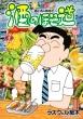 酒のほそ道 45 ニチブン・コミックス