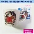 『なつぞら』 陶器マグカップ(A)花冠少女