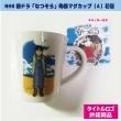 『なつぞら』 陶器マグカップ(B)牧場少女