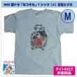 『なつぞら』 Tシャツ(A)少女WHITE-M