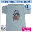 『なつぞら』 Tシャツ(A)少女WHITE-L