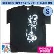 『なつぞら』 Tシャツ(B)ロゴBLACK-S