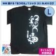 『なつぞら』 Tシャツ(B)ロゴBLACK-L
