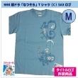 『なつぞら』 Tシャツ(C)ロゴSAX-M