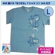 『なつぞら』 Tシャツ(C)ロゴSAX-L
