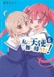 私に天使が舞い降りた! 6 IDコミックス / 百合姫コミックス