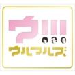 ウ!!! 【初回限定盤】(+DVD)