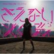 アリスインプロジェクト×みきちゅ・コラボレーション「きえないメロディ」〜10周年セレクトアルバム〜