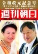 週刊朝日 2019年 5月 17日号