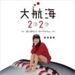 大航海2020 〜恋より好きじゃ、ダメですか?ver.〜【初回生産限定盤】(+DVD)