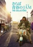 映画「さらば青春のJAM」 (DVD+CD)