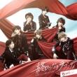 終わりなきラプソディ 【初回限定盤B】(+DVD)