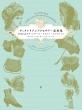 ヴィクトリアンアクセサリー素材集 2020点のヴィンテージ・イラスト・コレクション