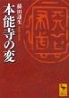 本能寺の変 講談社学術文庫