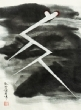 ザ・クロマニヨンズ ツアー レインボーサンダー 2018-2019 【初回生産限定盤】(DVD+リストバンド+缶バッジ)