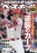 週刊ベースボール 2019年 5月 27日号