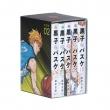 黒子のバスケ BOX 2 (ウインターカップ前編)文庫 特典付き ジャンププレミアムBOX