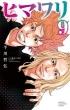 ヒマワリ 9 少年チャンピオン・コミックス