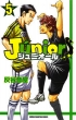 ジュニオール 5 少年チャンピオン・コミックス