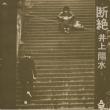 断絶 【限定盤】(UHQCD)