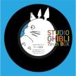 STUDIO GHIBLI 7inch BOX (BOX仕様/5枚組/7インチシングルレコード)