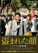 連続ドラマW 盗まれた顔 〜ミアタリ捜査班〜DVD-BOX