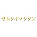 サムライマラソン BDコレクターズ・エディション