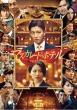 マスカレード・ホテル Blu-ray 豪華版 (4枚組)