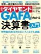 週刊ダイヤモンド 2019年 5月 18日号