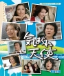 昭和の名作ライブラリー 第50集 気まぐれ天使 Blu-ray