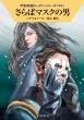 さらばマスクの男 宇宙英雄ローダン・シリーズ 595 ハヤカワ文庫SF