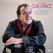 リシャール・ガリアーノ / ザ・東京コンサート (2枚組アナログレコード/Jade)
