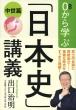 0から学ぶ「日本史」講義 中世篇