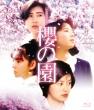 櫻の園 【Blu-ray】