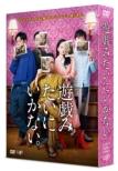 [game Mitai Ni Ikanai.]dvd-Box