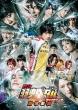 舞台 弱虫ペダル 新インターハイ篇 制・限・解・除(リミットブレイカー)【DVD】