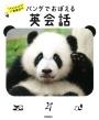 パンダでおぼえる英会話 大人も子どもも一生役立つ