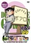 名探偵コナン PART 27 Volume7