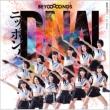 眼鏡の男の子/ニッポンノD・N・A!/Go Waist 【初回生産限定盤B】(+DVD)