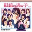 眼鏡の男の子/ニッポンノD・N・A!/Go Waist 【通常盤A】
