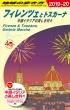 フィレンツェとトスカーナ 2019〜2020年版 地球の歩き方