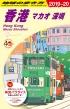 香港・マカオ・深〓 2019〜2020年版 地球の歩き方