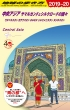 中央アジア・サマルカンドとシルクロードの国々 ウズベキスタン・カザフスタン・キルギス・トルクメニスタン・タジキスタン 2019〜2020年版 地球の歩き方