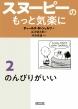 スヌーピーのもっと気楽に 2 のんびりがいい 朝日文庫
