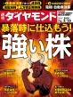 週刊ダイヤモンド 2019年 5月 25日号