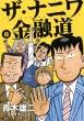 ザ・ナニワ金融道 8 ヤングジャンプコミックス