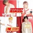 トップガン / Love Story