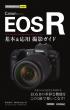 今すぐ使えるかんたんmini Canon EOS R 基本 & 応用撮影ガイド