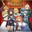 TVアニメ『叛逆性ミリオンアーサー』オリジナルサウンドトラック 「劇伴性ミリオンアーサー」